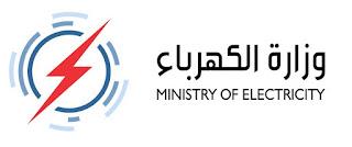 وزارة الكهرباء تعلن اسماء الفائزين بالتعيين من المتقدمين على الموقع الالكتروني للوزارة؟