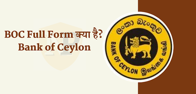 BOC Full Form क्या है? Bank of Ceylon