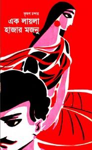 Ek Layla Hazar Majnu an Anubad ebook