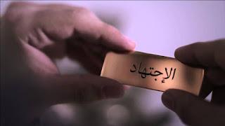 Ijtihad dalam Islam