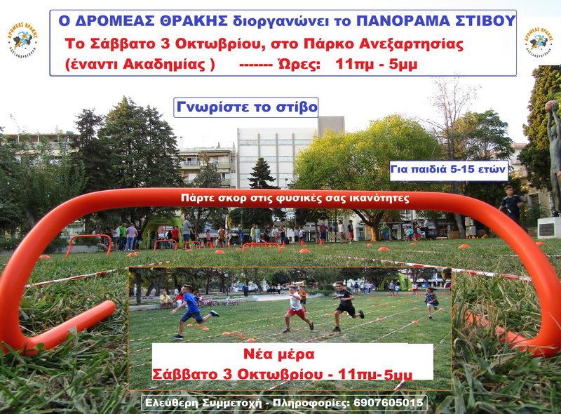 Αλεξανδρούπολη: Πανόραμα Στίβου από τον Δρομέα Θράκης