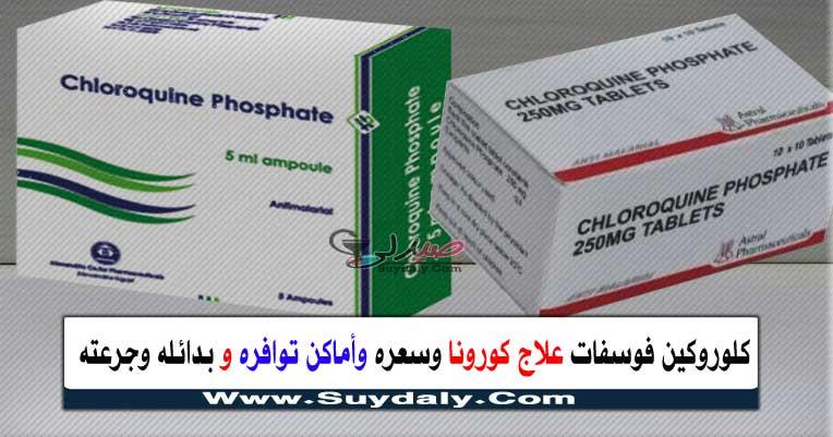 كلوروكين فوسفات حقن 200 مجم Chloroquine phosphate علاج الملاريا هل يعالج الكورونا وسعره وجرعته للكورونا وبدائله في 2020