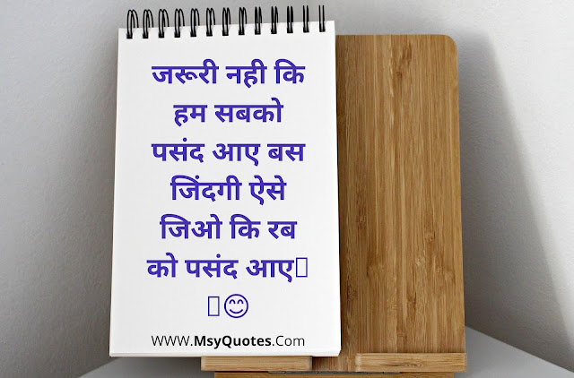 emotional quotes in hindi on life, motivational quotes in hindi 2021
