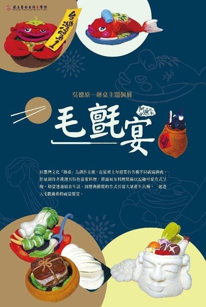 吳德原|辦桌主題個展「毛氈宴」| 國立台南生活美學館|活動