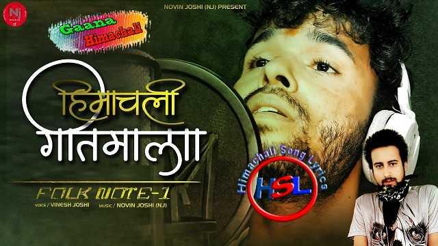 Himachali Geet Mala mp3 Song Download Vinesh Joshi ~ Gaana Himachali