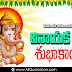 50+ Trending Famous Happy Vinayaka Chavithi Images Best Telugu Vinayaka Chavithi Greetings Telugu Quotes Messages Online Top Latest New Lord Vinayaka Chavithi Wishes in Telugu Pictures Online