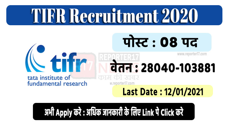 tifr recruitment 2020