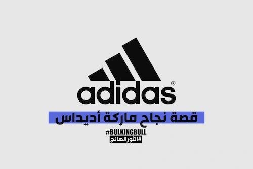 قصة نجاح ماركة أديداس Adidas