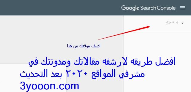 طريقه اثبات ملكيه المدونه في مشرفي المواقع 2020 بعد التحديث