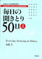 毎日の聞き取り50日 初級 Maininichi no kikitori 50 nichi Shokyuu
