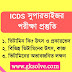 ICDS Supervisor Book - Importance Of Vitamine | ICDS GK Book Bengali PDF