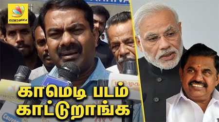 Seeman funny Speech, Modi, EPS