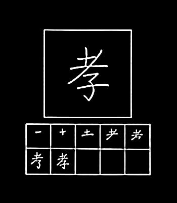 kanji filial piety
