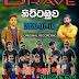 SEEDUWA BRAVE LIVE IN NITTAMBUWA 2020-01-18