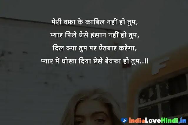 bewafa messages in hindi