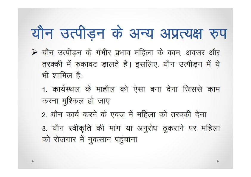 Sexual harassment act in hindi
