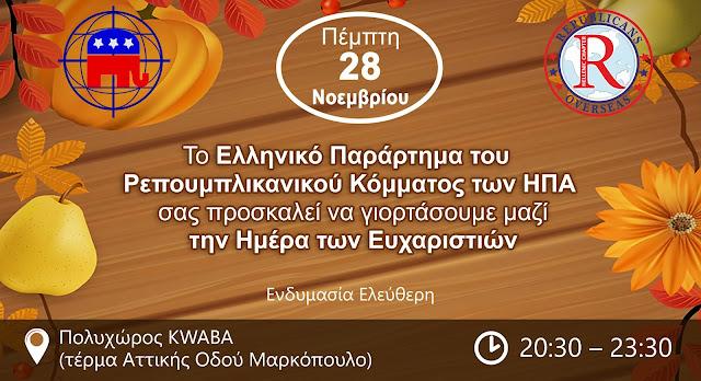 Ημέρα Ευχαριστιών (28-11-2019) με δείπνο από το Ελληνικό παράρτημα του Ρεπουμπλικανικού Κόμματος των ΗΠΑ