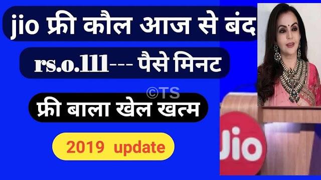 Jio Se Ab Dusare Network Par Free call Nahi