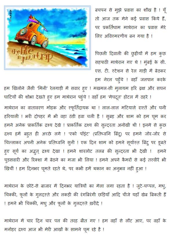 मेरी अविस्मरणीय यात्रा पर निबंध Essay on My Unforgettable Journey In Hindi