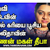 Deepa exclusive Interview with thanthi TV  | TAMIL NEWS