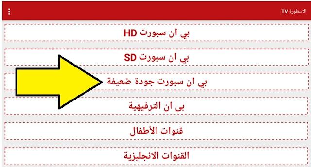 تحميل برنامج الاسطورة Ostora Tv لمشاهدة القنوات - النسخة الحصرية