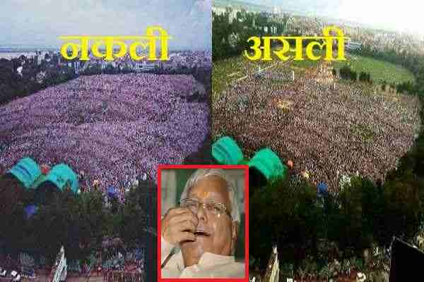 lalu-yadav-fake-anti-bjp-rally-crowd-image