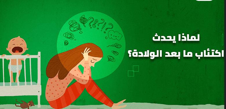اكتئاب ما بعد الولاده وطرق علاجه بالاعشاب الطبيعيه