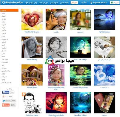 موقع تعديل الصور والكتابة عليها photofacefun لاضافة تأثيرات على الصور