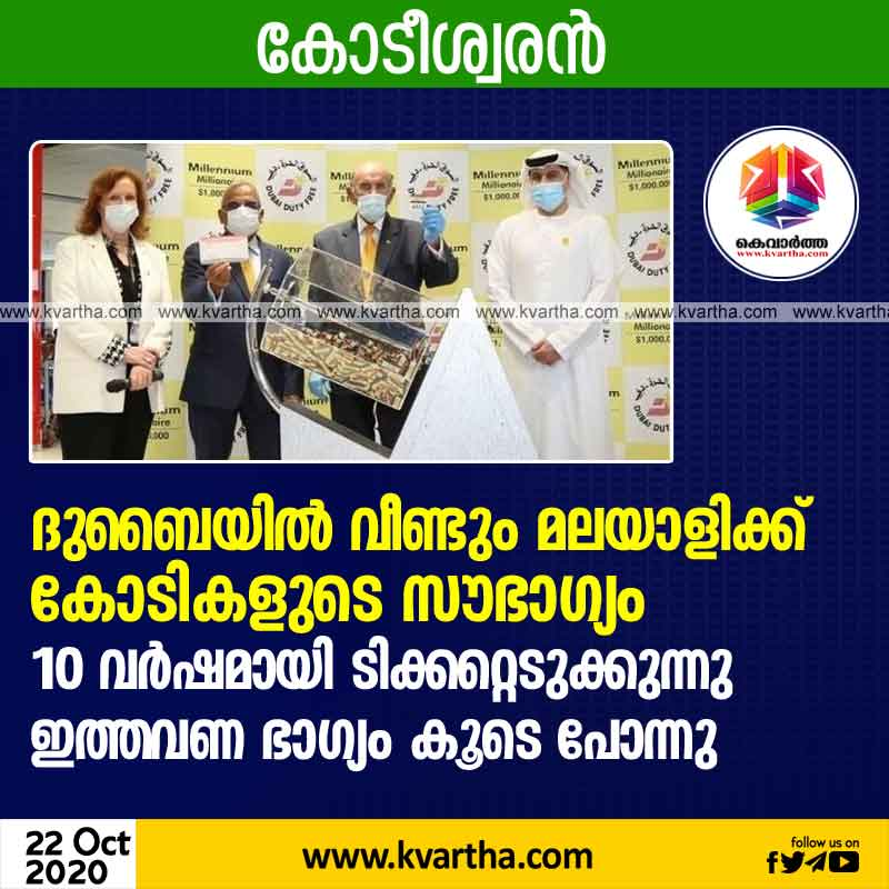 Malayalees are lucky to have crores of rupees in Dubai again; they have been buying tickets for 10 years, this time with luck