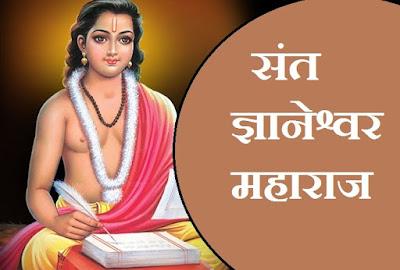 भारत के महान संत, संत ज्ञानेश्वर की जयंती। Sant Gyaneshwar