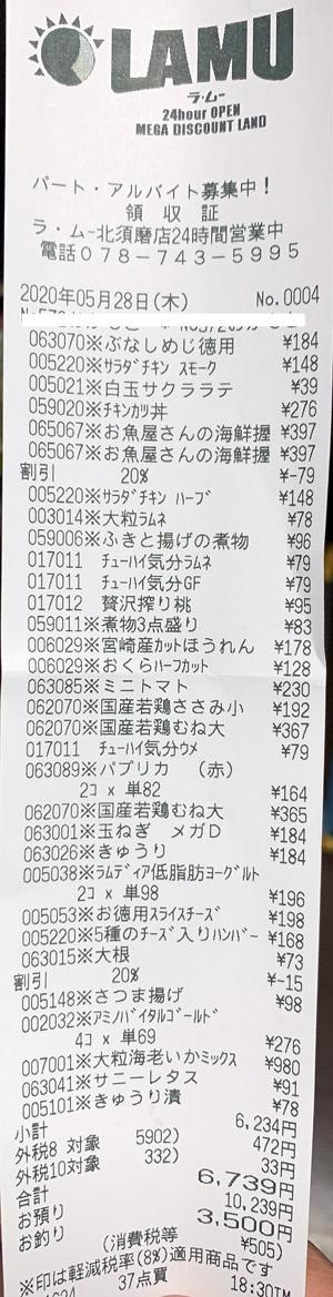 ラ・ムー 北須磨店 2020/5/28 のレシート