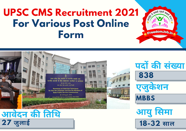 UPSC CMS Recruitment 2021: For Various Post Online Form