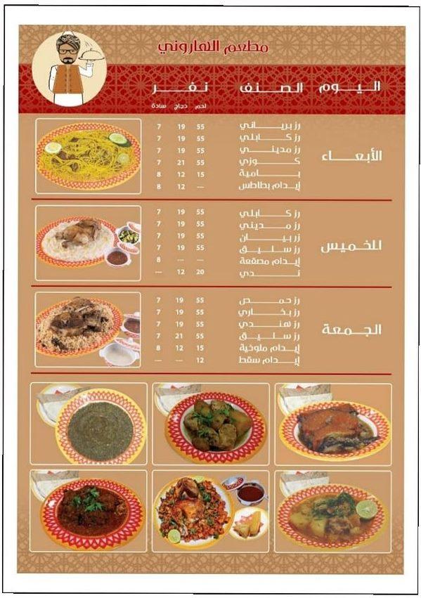 منيو مطعم الهاروني