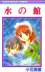 Mizu no Yakata Manga
