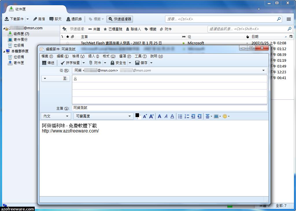 [雷鳥] Thunderbird 60.2.1 免安裝中文版 - 取代Outlook的收信軟體 - 阿榮福利味 - 免費軟體下載