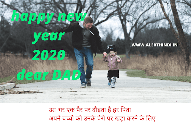 HAPPY NEW YEAR 2020 FAMILY SHAYARI IMAGES
