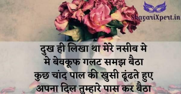 Top 15 Best Pyar Me Dhoka Status in Hindi - shayariXpert