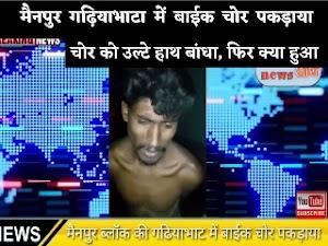 मैनपुर गढ़ियाभाटा में मोटरसाइकिल चोर को उलटे हाथ बांधकर फिर ... cg news live in hindi bike chor