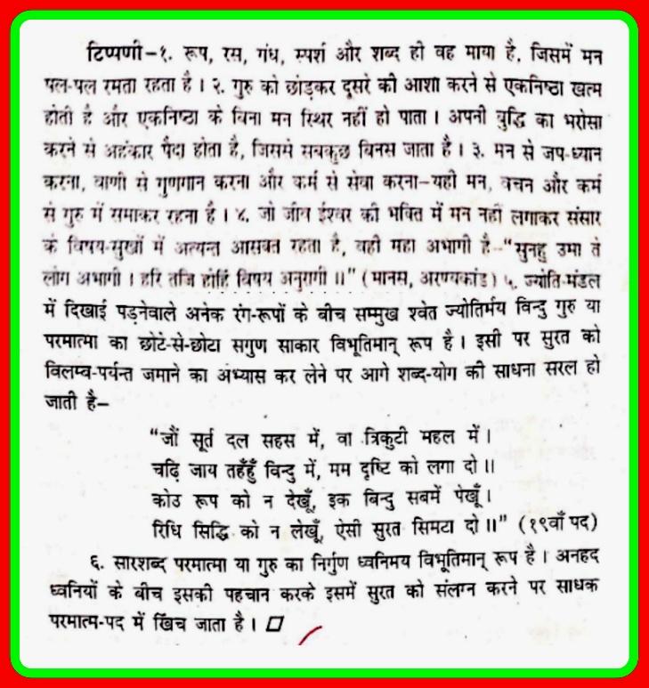 """P09, Stuti-vinati of santmat satsang, """"प्रेम-भक्ति गुरु दीजिये,...'' महर्षि मेंहीं पदावली भजन अर्थ सहित। पदावली पद्य 9 का टिप्पणी"""