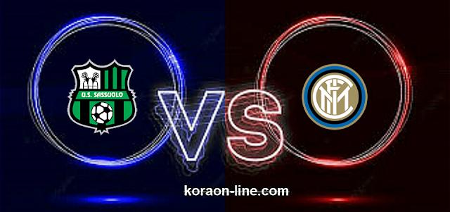 كورة اون لاين مشاهدة مباراة انتر ميلان وساسولو بث مباشر اليوم 07-04-2021 الدوري الايطالي