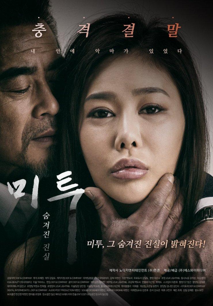 Me Too Hidden Truth Full Korea 18+ Adult Movie Online Free