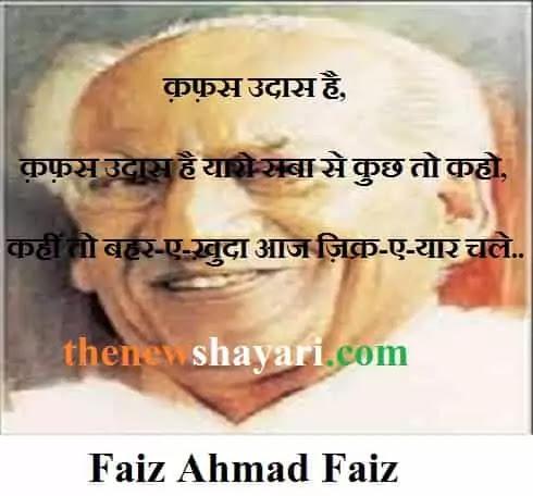 Popular Faiz Ahmad Faiz Shayri (फैज़ अहमद फैज़ Shayri)~Thenewshayari