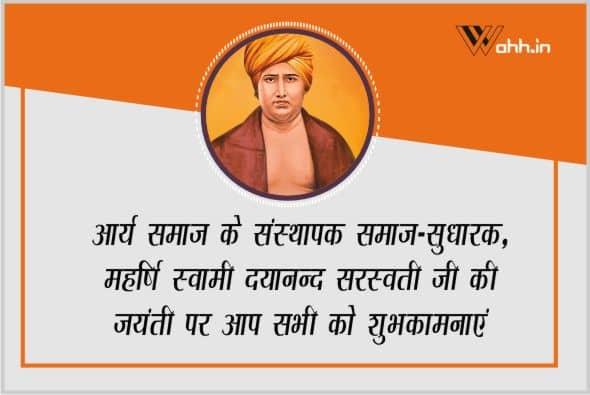 Maharishi Dayanand Saraswati Jayanti  Wishes