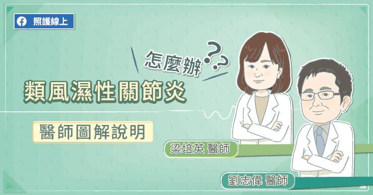 類風濕性關節炎怎麼辦?醫師圖解說明