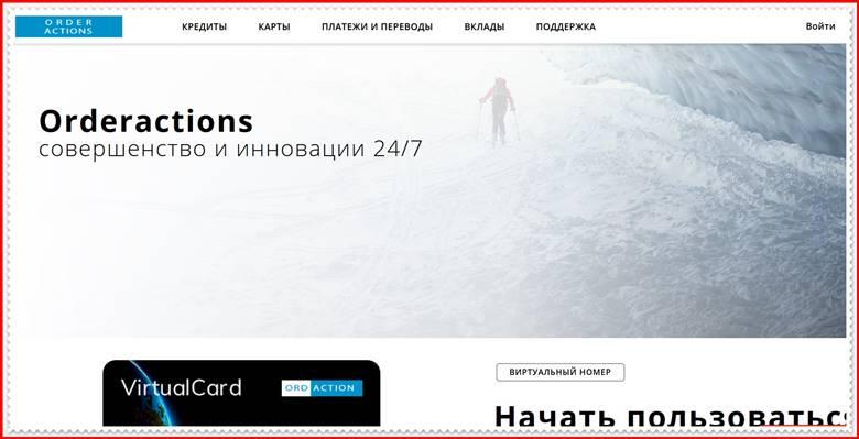 Мошеннический сайт orderactions.com – Отзывы? Мошенники! V-карты