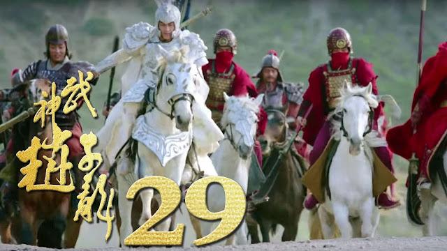 จูล่งเทพสงคราม 《武神赵子龙》 ตอนที่ 29