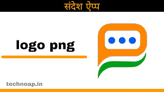 top Best Sandesh apk logo png संदेश ऐप्प लोगो