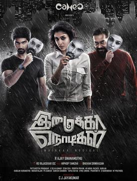 Imaikka Nodigal next upcoming tamil movie Nayanthara, Raashi, Anurag first look, Poster of Imaikka Nodigal download first look Poster, release date