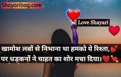 Romantic Love Shayari In Hindi 2 Lines