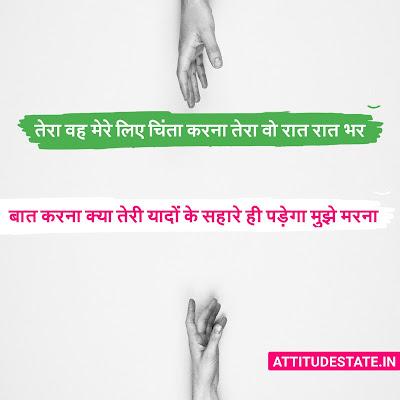 TOP 20 Sad Quotes Shayari Status Pics For Dp